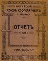 Алтайский Союз Кооперативов. Отчет за 1916 год. (1917).pdf