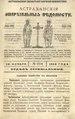 Астраханские епархиальные ведомости. 1892, №22 (16 ноября).pdf