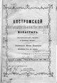 Баженов И.В. Костромской Богоявленско-Анастасьинский монастырь 1895.pdf