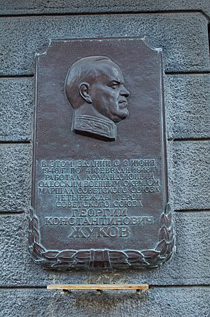 Odessa Military District - The memorial plate of Georgiy Zhukov on the building of the Odessa Military District headquarters.