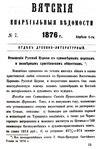 Вятские епархиальные ведомости. 1876. №07 (дух.-лит.).pdf