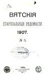 Вятские епархиальные ведомости. 1907. №03 (офиц.).pdf