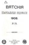 Вятские епархиальные ведомости. 1908. №24 (офиц.).pdf