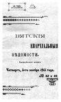 Вятские епархиальные ведомости. 1915. №48-49.pdf