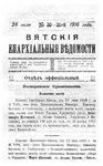 Вятские епархиальные ведомости. 1916. №30-31 (офиц.).pdf