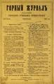 Горный журнал, 1882, №06 (июнь).pdf
