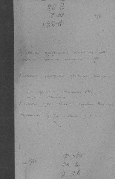 File:ДАКО 384-2-28. 1897 рік. (переписна дільниця 37-а, рахункова дільниця 8-а) вул. Мало-Володимирська 55, 57, 59, 61, 67а, 67б ,69, 71.pdf