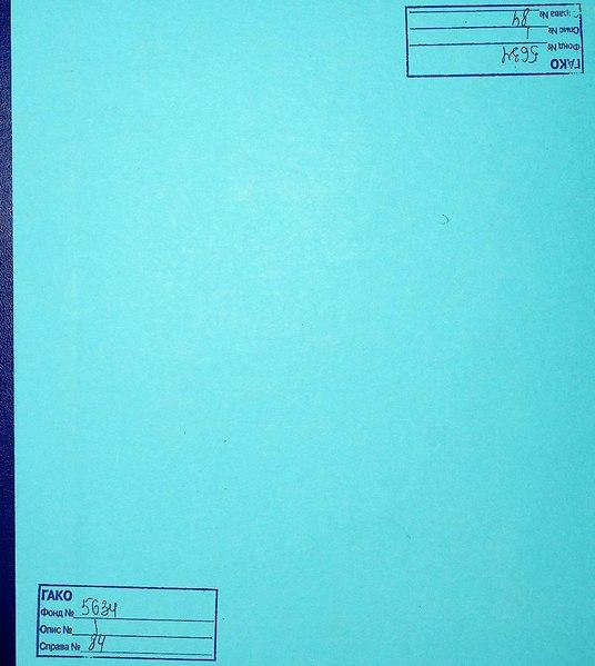 File:ДАКО P-5634-1-84. 1927 рік. Баришівка, Березань, Бзів, Борщів, Війтовці. Смерть.pdf