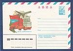 День Аэрофлота, почтовый конверт.jpg
