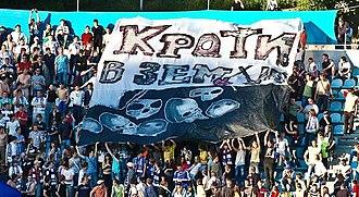 Klasychne derby - Fans of Dynamo Kyiv