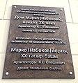 Дом Марко (Набокова) (г. Казань, ул. Гоголя, 4) - 7.JPG