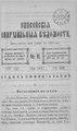Енисейские епархиальные ведомости. 1897. №11.pdf