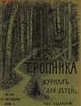 Журнал «Тропинка». 1909. №20.pdf