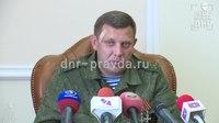 File:Захарченко о линии соприкосновения на Донбассе.webm