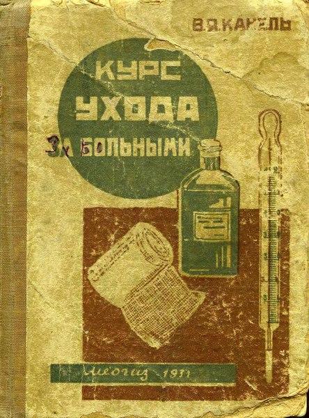 File:Канель В.Я. - Курс ухода за больными - 1931.djvu