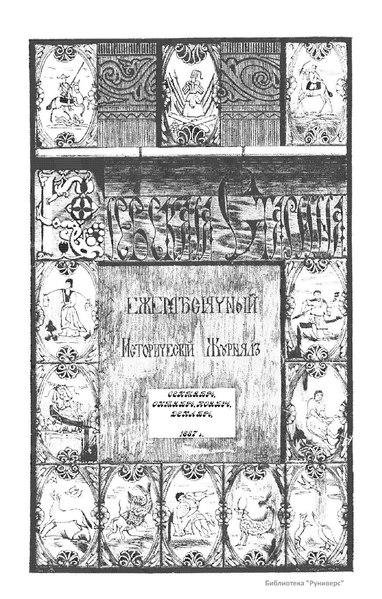 File:Киевская старина. Том 019. (Сентябрь-Декабрь 1887).pdf