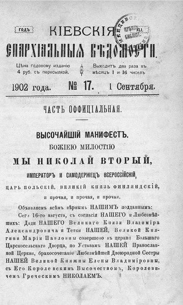 File:Киевские епархиальные ведомости. 1902. №17. Часть офиц.pdf