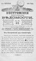 Костромские епархиальные ведомости. 1898. №17.pdf