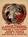 К десятой годовщине пролетарской революции рабочий и крестьянин должны владеть книгой и газетой как серпом и молотом.jpg