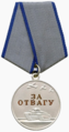 "Медаль "" За отвагу"".png"
