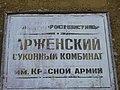 Название одного из кабинетов бывшего Асеевского комбината.jpg