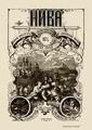 Нива. 1874. №27-52.pdf