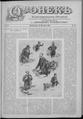 Огонек 1900-10.pdf