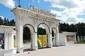 Парк культуры и отдыха им. И.В. Коротеева.jpg