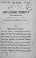 Полтавские епархиальные ведомости 1902 № 33-34 Отдел официальный. (20 ноября - 1 декабря 1902 г.).pdf