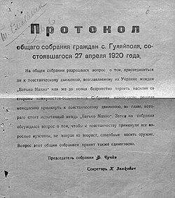 Отмена протокола общего собрания собственников.