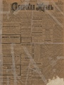 Сибирская жизнь. 1901. №108.pdf