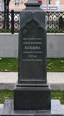 Одна из сторон памятника на могиле А.В.Кольцова