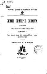 Житие Григория Синаита