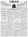 Томские губернские ведомости, 1901 № 35 (1901-09-06).pdf