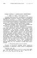 Успехи физических наук (Advances in Physical Sciences) 1930 No9 f.pdf