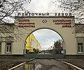 Центральний вхід Харківського плиткового заводу.jpg