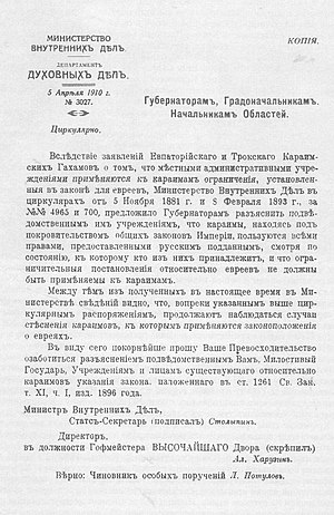 Karaite Judaism -  Russian Prime Minister order about the differences in the rights of the Karaites and the Jews.