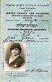 תעודת העליה של לורה אפריל 1936 - i גוריi btm571.jpeg
