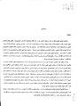 فرهنگ آبادیهای کشور - بندرانزلی.pdf