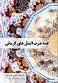 قصه-ضرب-المثل-های-کرمانی-روی-جلد.jpg