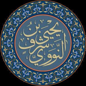 Nawawi, Yahyá b. Saraf al- (1233-1278)
