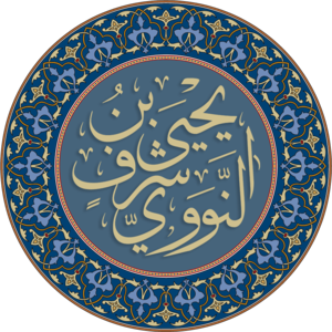 Al-Nawawi - Image: يحيى بن شرف النووي