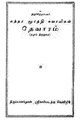 தேவாரம்-ஏழாம் திருமுறை.pdf