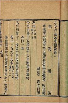 九章算術の1頁。 劉徽 の註釈本 ... : 分数の計算問題 : すべての講義