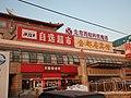 北京西站金都府宾馆 - panoramio.jpg