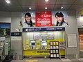 名鉄線きっぷうりば 2012 (7371751318).jpg