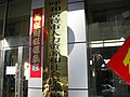 呼和浩特劳动和社会保障局 - panoramio.jpg