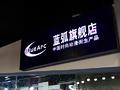 蓝弧旗舰店01.png