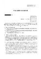 行政文書開示決定通知書(令和2年法務省秘総第40号).pdf