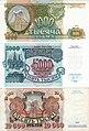 1000, 5000, 10000 российских рублей 1992-1993. Аверс.jpg